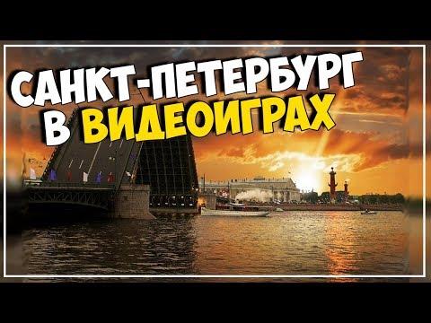Санкт-Петербу́рг в видеоиграх (Карьера)