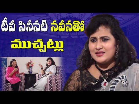మగాడు ఆ మూడ్ వచ్చినప్పుడే నొక్కుతాడు II Naveena Exclusive Interview II 2Day 2Morrow HD