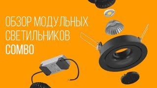 Обзор: модульный светодиодный светильник-конструктор COMBO | SWG