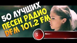 50 лучших песен DFM 101.2 FM | Музыкальный хит-парад недели 11 декабря - 18 декабря 2017