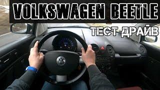 За Рулем Фольксваген Жук 2005 / Volkswagen Beetle 2005