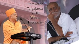Morari Bapu Ramkatha - Swaminarayana BAPS Bhramvihari Swami Speech