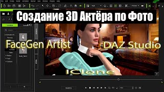 экспорт FaceGen Artist,DAZ Studio,IClone