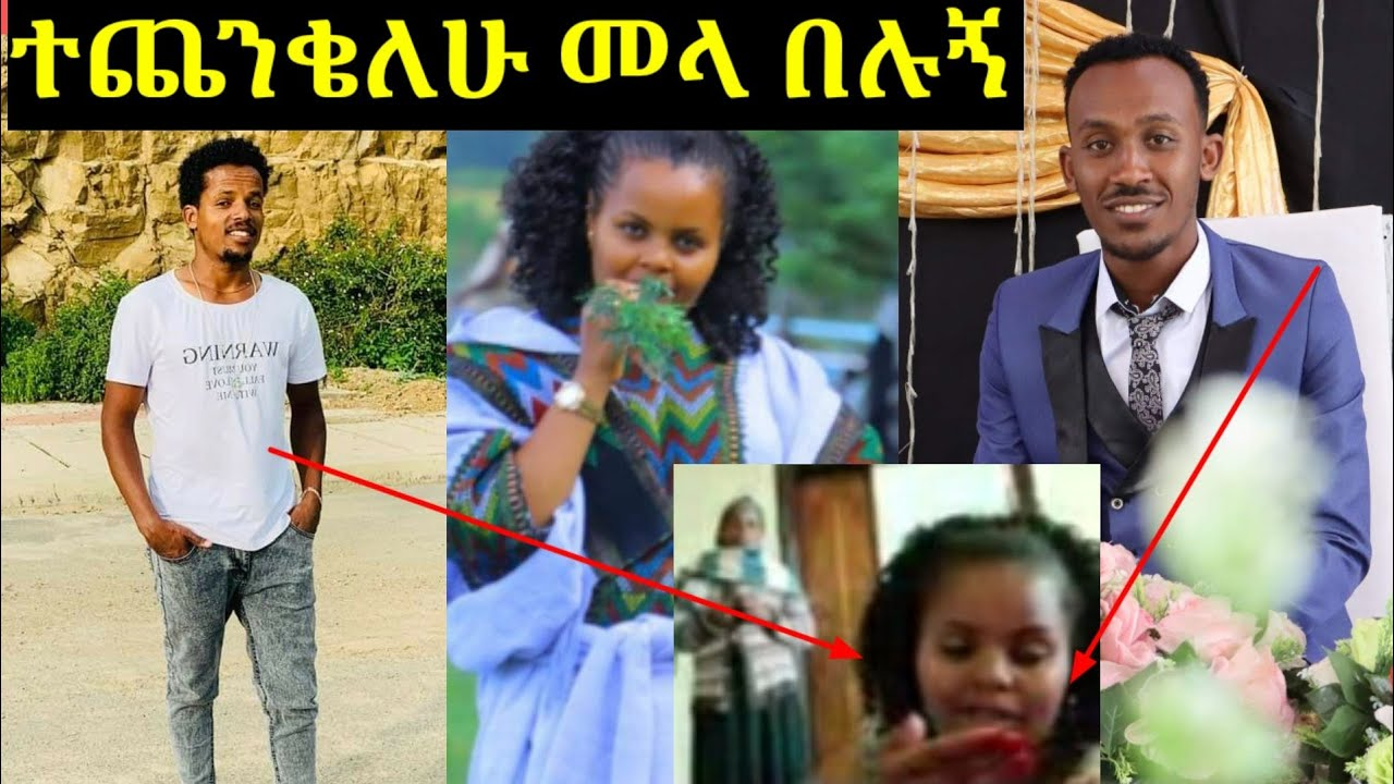 Download #የተንቢ_ተጨንቄ_እያለቀስኩ_ነው_መላ_በሉኝ/ytnbi tube/Rakeb alemayhu/Arts tv/ebstv/abel birhanu