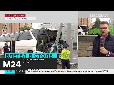 После ДТП с автобусом госпитализированы 19 человек - Москва 24