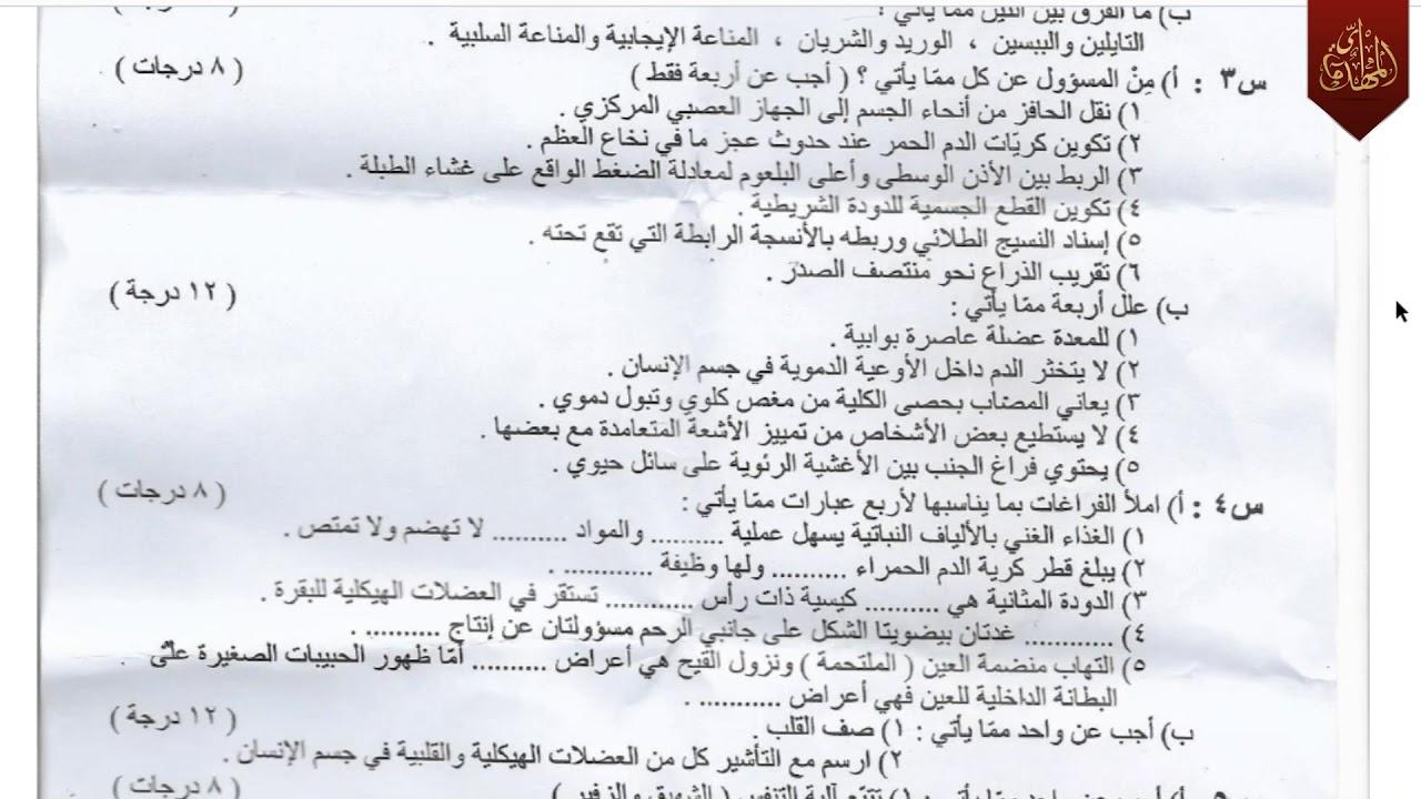 كتاب اللغة العربية للصف الثالث متوسط 2019