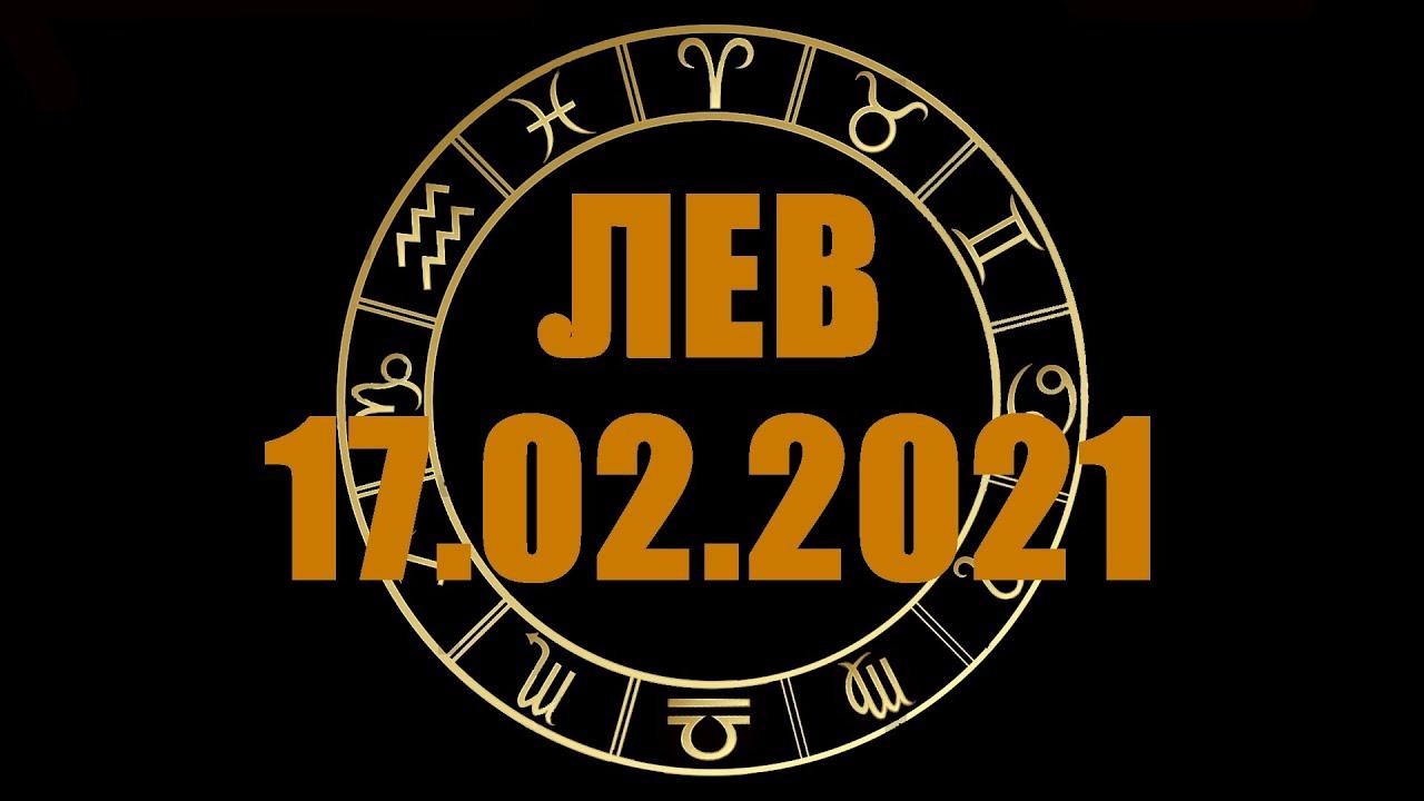 Гороскоп на 17.02.2021 ЛЕВ