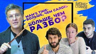 Разбор бьюти бизнеса Mams Time 4 инструмента УВЕЛИЧЕНИЯ выручки салона красоты Бизнес Стоянов