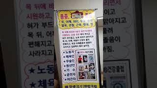 ♥ 통증해소 / 長生 장생한방크림. 특허제품 / 놀라운…