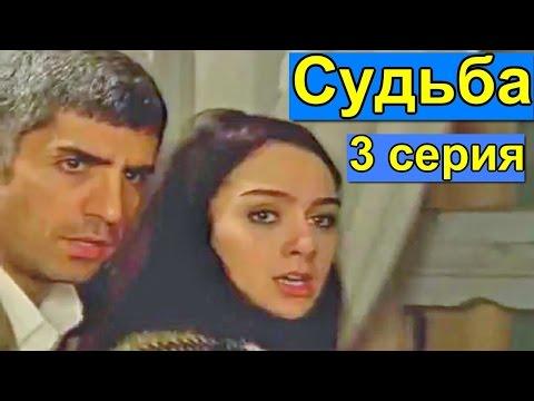 Турецкий сериал Судьба, 3 серия