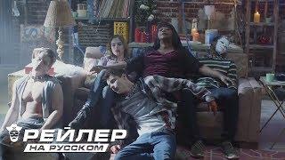 МА ОФИЦИАЛЬНЫЙ РУССКИЙ ТРЕЙЛЕР 2019 HD Ma Trailer #1 2019