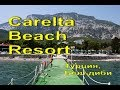 Carelta Beach Resort & Spa, Бельдиби