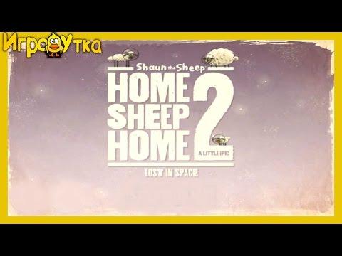Баранчик ШОН загони овечек детская игра про барашка Мультик ИГРА для детей ИГРАЕМ первый раз КАК