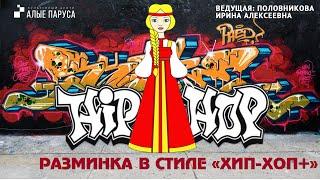 """Разминка в стиле """"Хип-Хоп+""""  из цикла """"Зарядка каждый день"""" с Ириной Половниковой."""