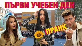 ПРАНК Първи Учебен Ден