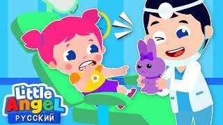 ✨На Приёме У Зубного Врача | Развивающие Мультики Для Детей | Little Angel Русский