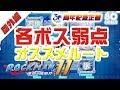 ロックマン11 各ボス弱点属性紹介 & オススメルート【攻略編】