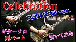 【X JAPAN】Celebration (RETURNS ver.) ギターソロ 『弾いてみた』 両パート (HIDE & PATA)