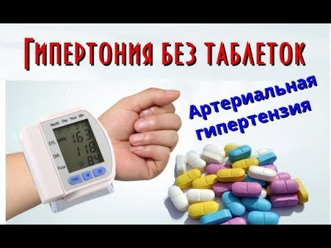Гипертония без таблеток. Артериальная гипертензия