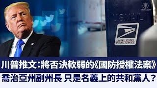川普推文:將否決軟弱的《國防授權法案》|@新唐人亞太電視台NTDAPTV |20201209 - YouTube