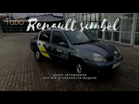Обзор на рено симбол/Особенности Renault Simbol / Simbol не Logan