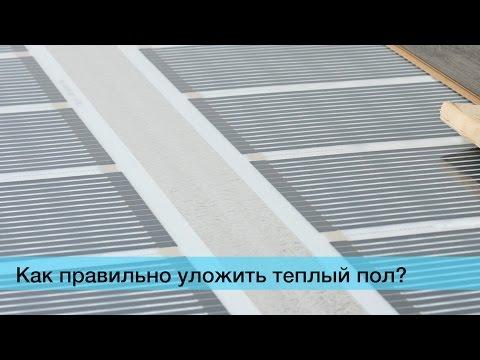 видео: Укладка, монтаж теплого инфракрасного пола, стелить теплый пол, термопленку rexva купить в Киеве