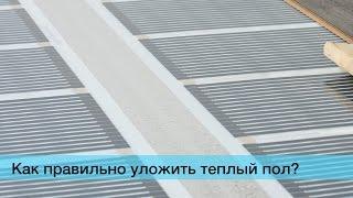 видео Электрический теплый пол под плитку купить по доступной цене в Киеве