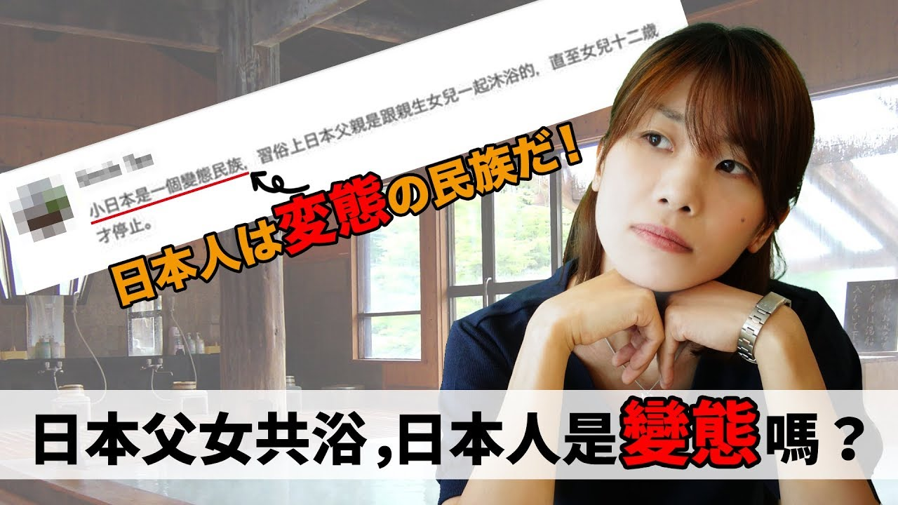 日本女生成年人後還和爸爸共浴嗎!?日本泡澡文化你瞭解嗎 ...