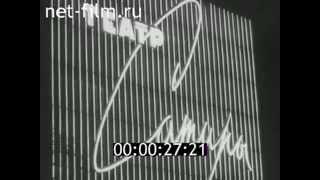"""Перед сп. """"Горе от ума"""". Московский театр сатиры, 1981 год."""