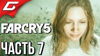 FAR CRY 5 ➤ Прохождение #7 ➤ ВСТРЕЧА С ВЕРОЙ