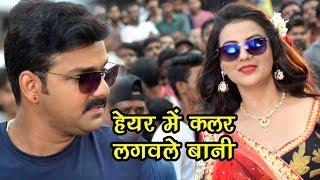 HD VIDEO हेयर में कलर लगवले बानी Pawan Singh Akshara Bol Na Ae Jhabari Bhojpuri Song 2017