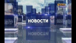 ОМСК: НОВОСТИ  от 19:30 от 21.01.19