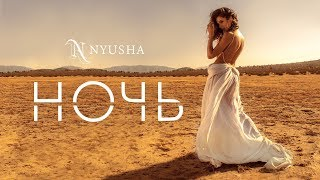 Download NYUSHA / НЮША -  Ночь (Official Video) Mp3 and Videos