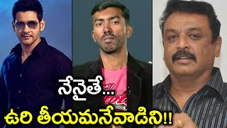 Actor Naresh Serious On Comedian Comments On Mahesh Babu | Filmibeat Telugu