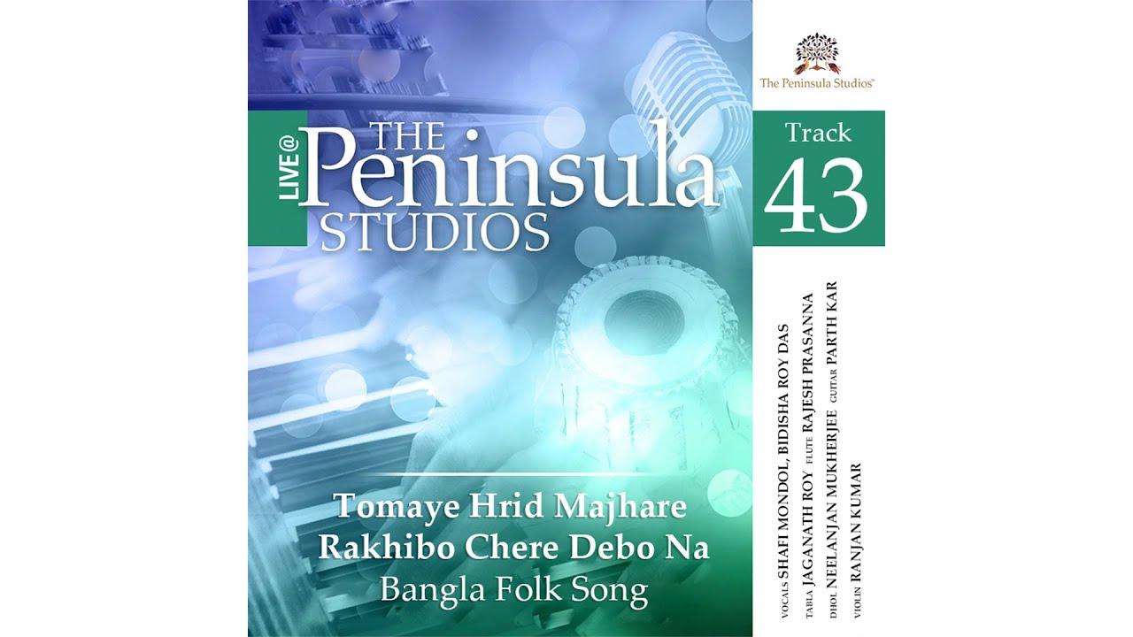 Bidisha Das | Shafi Mondol | Tomaye Hrid Majhare Rakhibo Chere Debo Na | Bangla Folk | Bhatiyali |