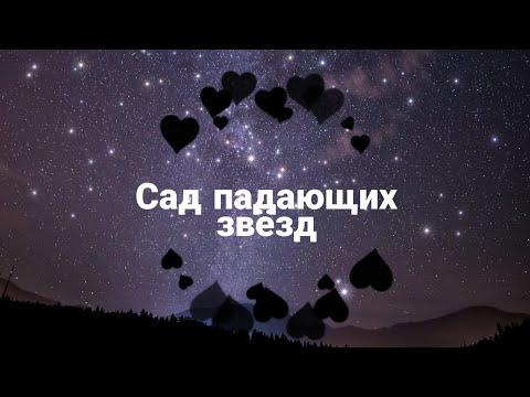 Сад падающих звёзд // личная жизнь героев // 2 сезон? // саран ~