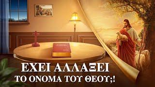 Η Δευτέρα Παρουσία του Κυρίου Ιησού «Έχει αλλάξει το όνομα του Θεού;!»