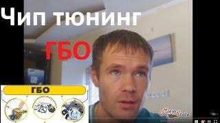 ➤ Чип тюнинг ГБО ✓ Как настроить мозги газовых ЭБУ ✓