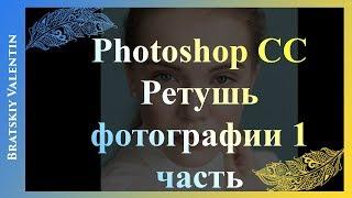Photoshop CC Ретушь фотографии 1 часть