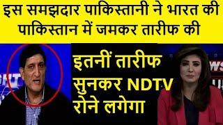 Pak media on india    This sensible Pak Analyst praised India with heart Pak Media on India Latest.