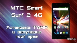 мТС Smart Surf 2 4G. Установка TWRP и получение root прав