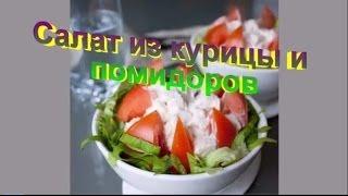 Салат из Курицы и Помидоров Рецепт