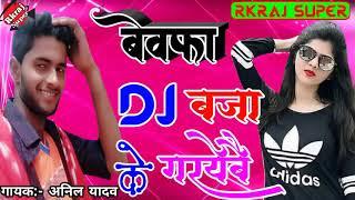 Dj Baja Ke Gariyebo Singer: Anil Yadav Arkestra Maithli Dj Song 2019