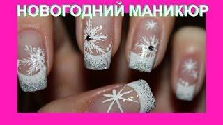 Новогодний маникюр ЗИМА - New Year Nails