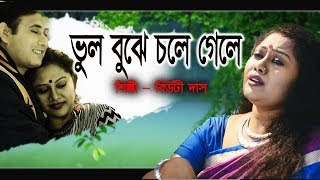 "Presenting you the new (2019) folk song ""bhul bujhe chole gele"""" from album """"heart touching sad""by bengali remix music is no..."