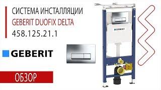 Инсталляция Geberit Duofix Delta (арт. 458.125.21.1) - Обзор, Распаковка!