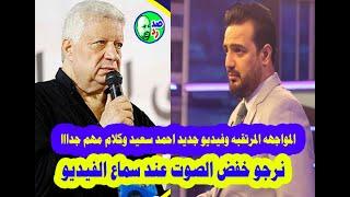 فيديو مفاجأه من احمد سعيد