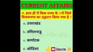 General knowledge | Gk questions and answers | Railway current affairs#short screenshot 4