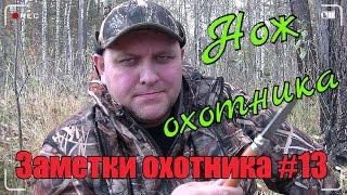 Охота. Заметки охотника #13. Лабаз на медведя. Нож Opinel №9. Hunting in russia
