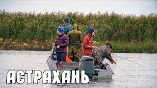 Астрахань - ожидание и реальность Зачем все туда едут Рыбалка